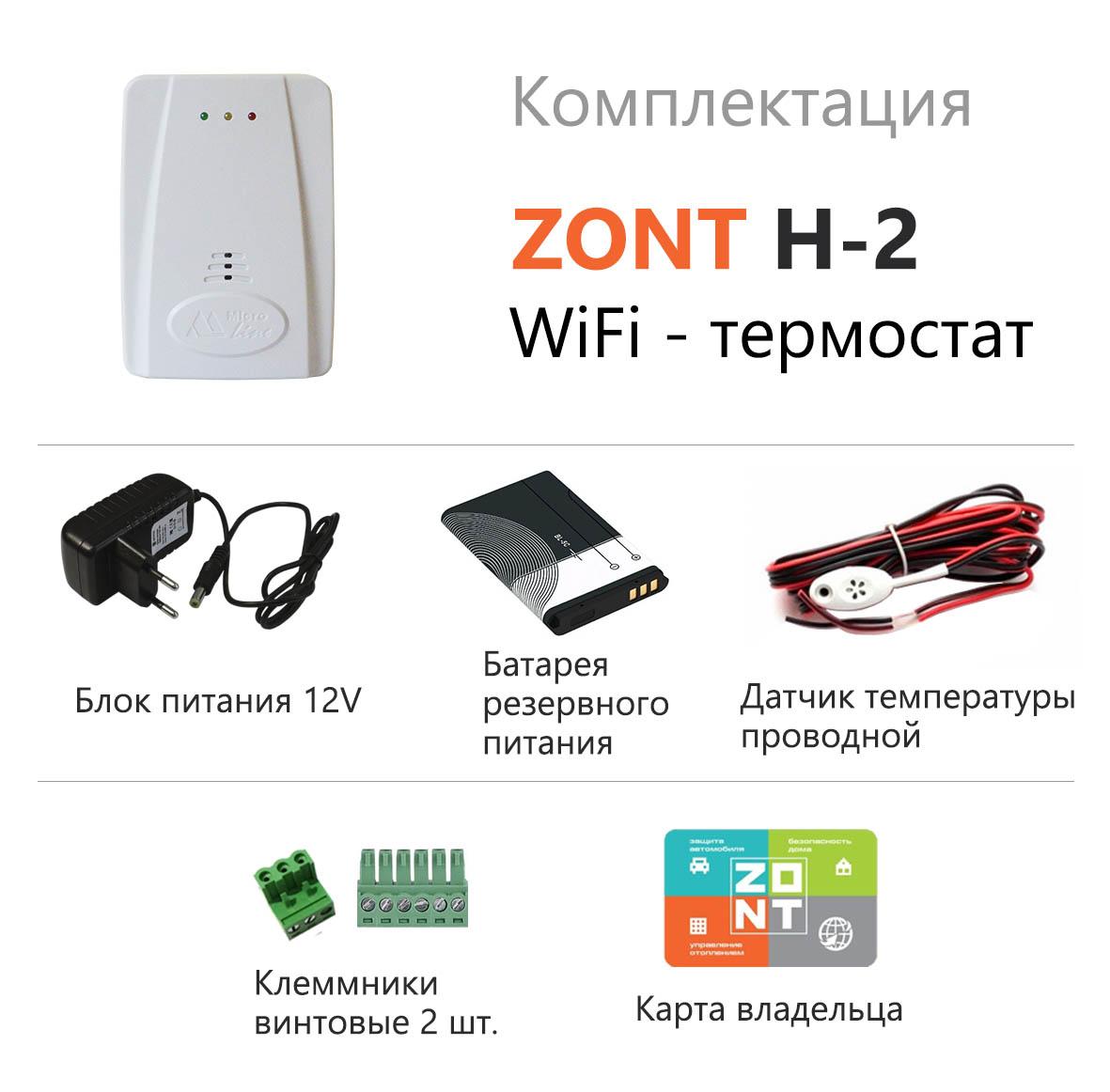 Модуль дистанционного управления котлом Эван ZONT H-2 WIFI фото2