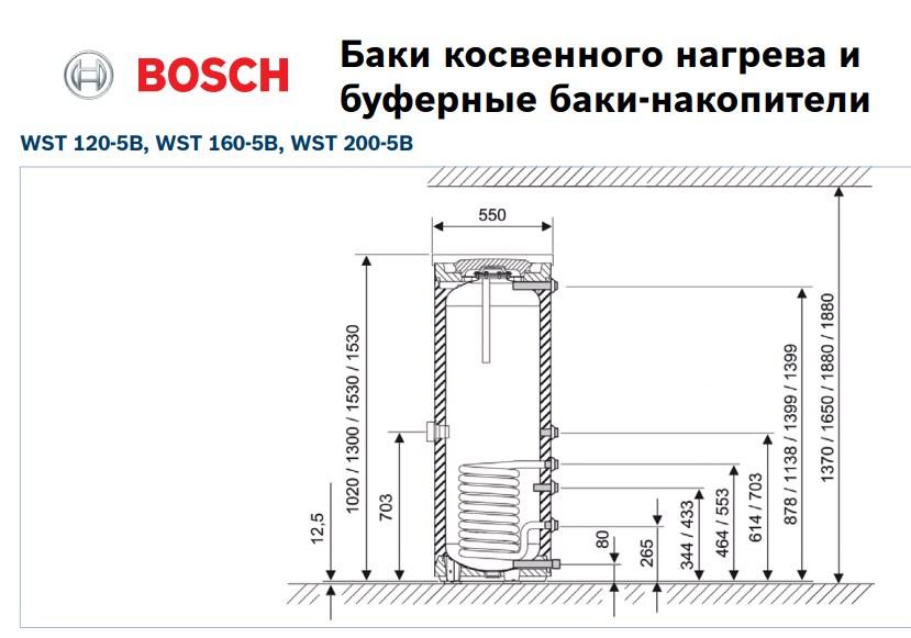 Бойлер косвенного нагрева Bosch WST 200-5C фото3