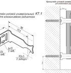 Кронштейн угловой для алюминиевых радиаторов К 7.2 (7.1) AV Engineering