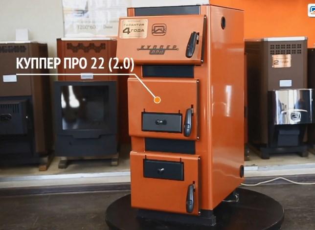Твердотопливный котел Теплодар Куппер ПРО 22 (2.0) фото1