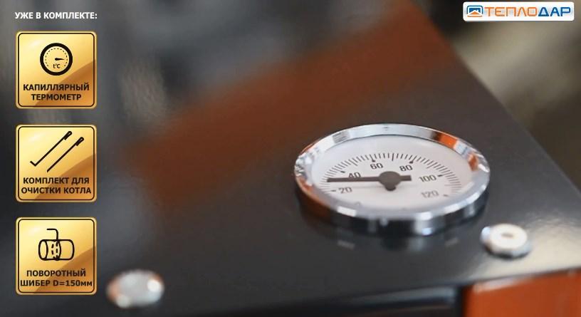 Твердотопливный котел Теплодар Куппер ПРО 22 (2.0) фото7