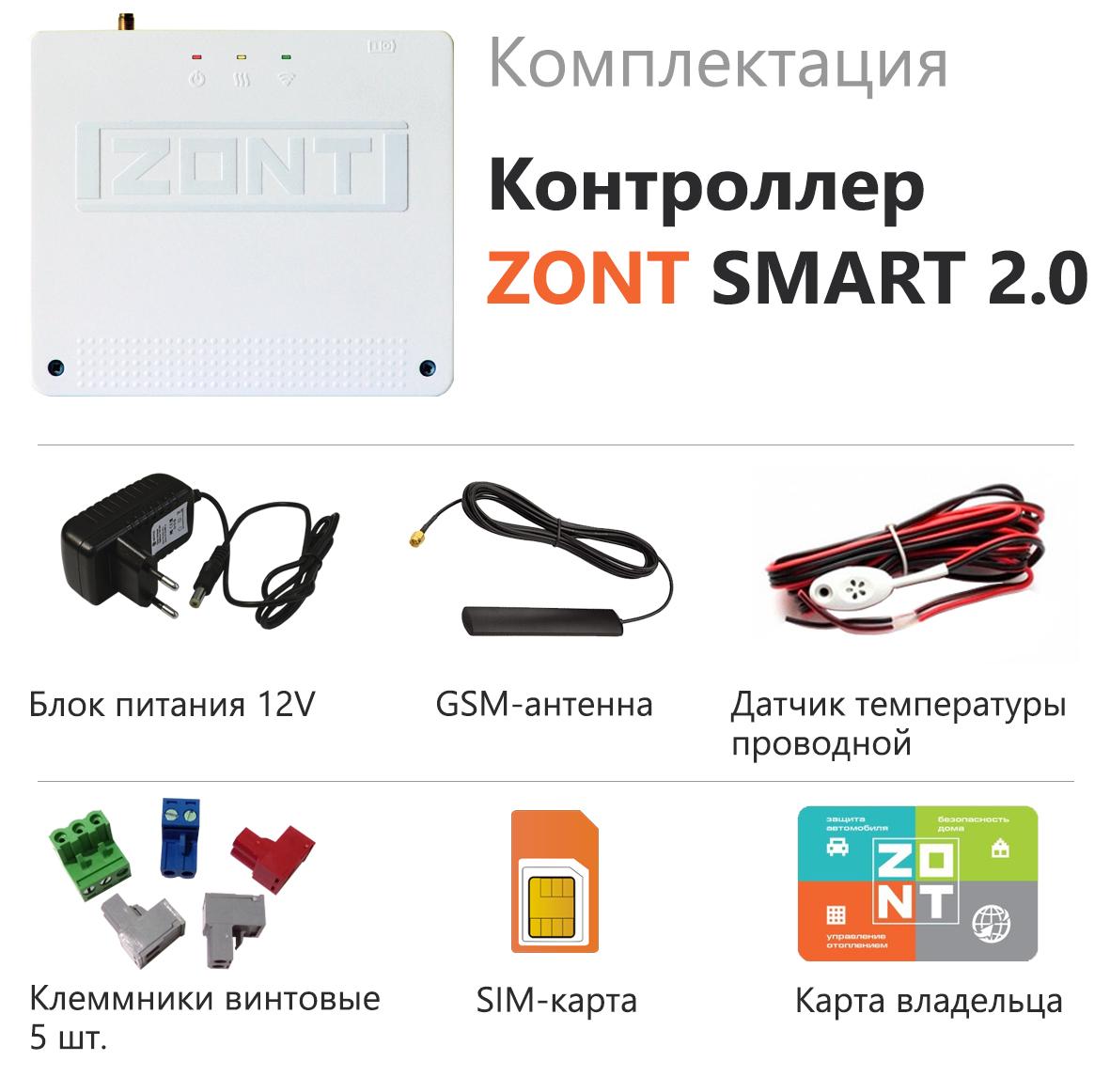 Модуль дистанционного управления котлом ZONT SMART 2.0 фото2