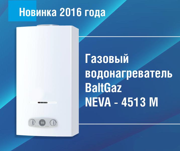 Водонагреватель газовый Neva Lux 4513 M фото1