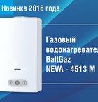 Водонагреватель газовый Neva Lux 4513 M