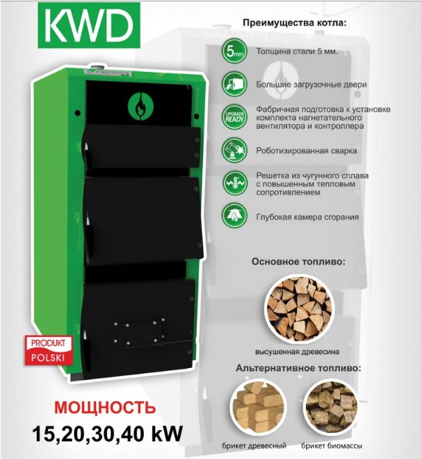 Твердотопливный котел Elektromet EKO-KWD MAXI 40 фото3