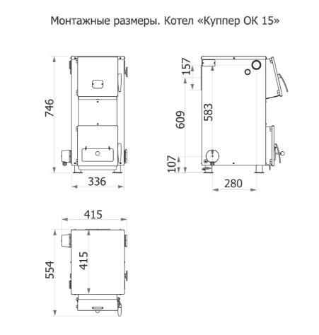 Твердотопливный котел Теплодар Куппер ОК15 фото4
