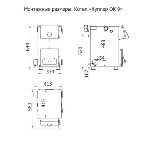 Твердотопливный котел Теплодар Куппер ОК 9 фото3