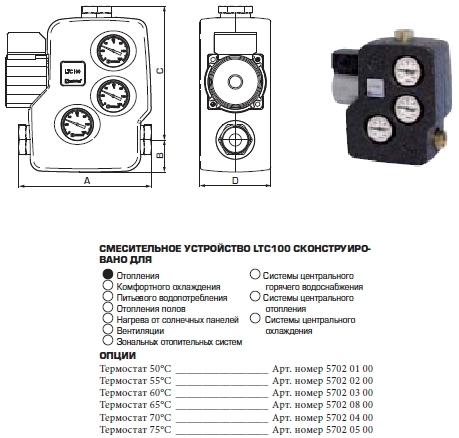 Загрузочное устройство Esbe серии LTC100 фото2