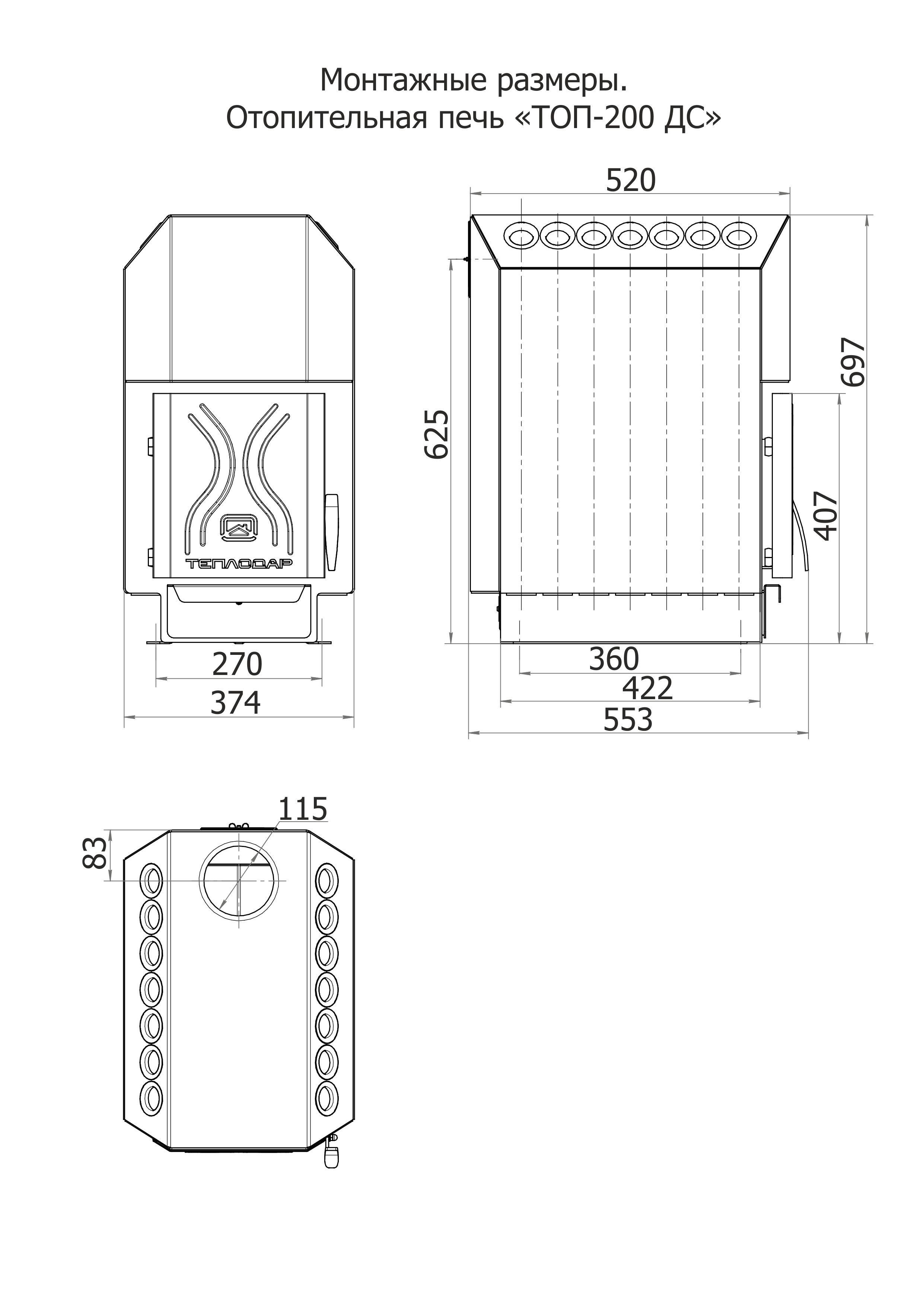 Отопительная печь Теплодар ТОП 200 чугунная дверца со стеклом фото3