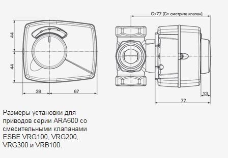 Сервопривод Esbe серии ARA600 с 3-точечный фото2