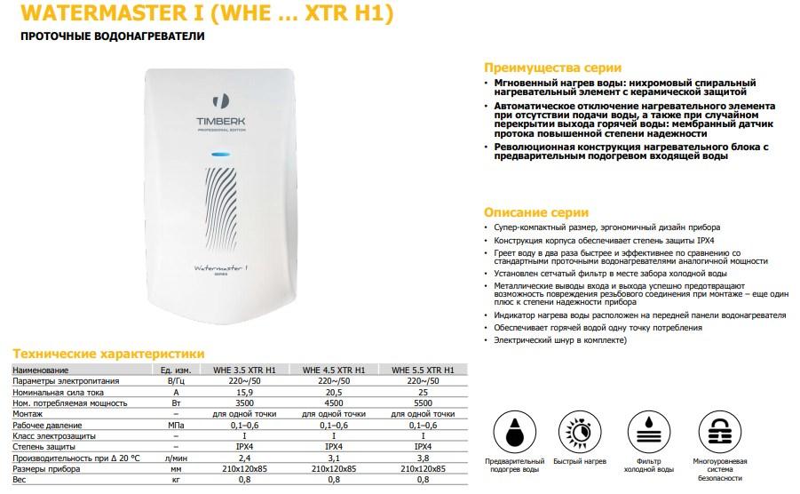 Проточный водонагреватель Timberk WHE XTR H1 фото4