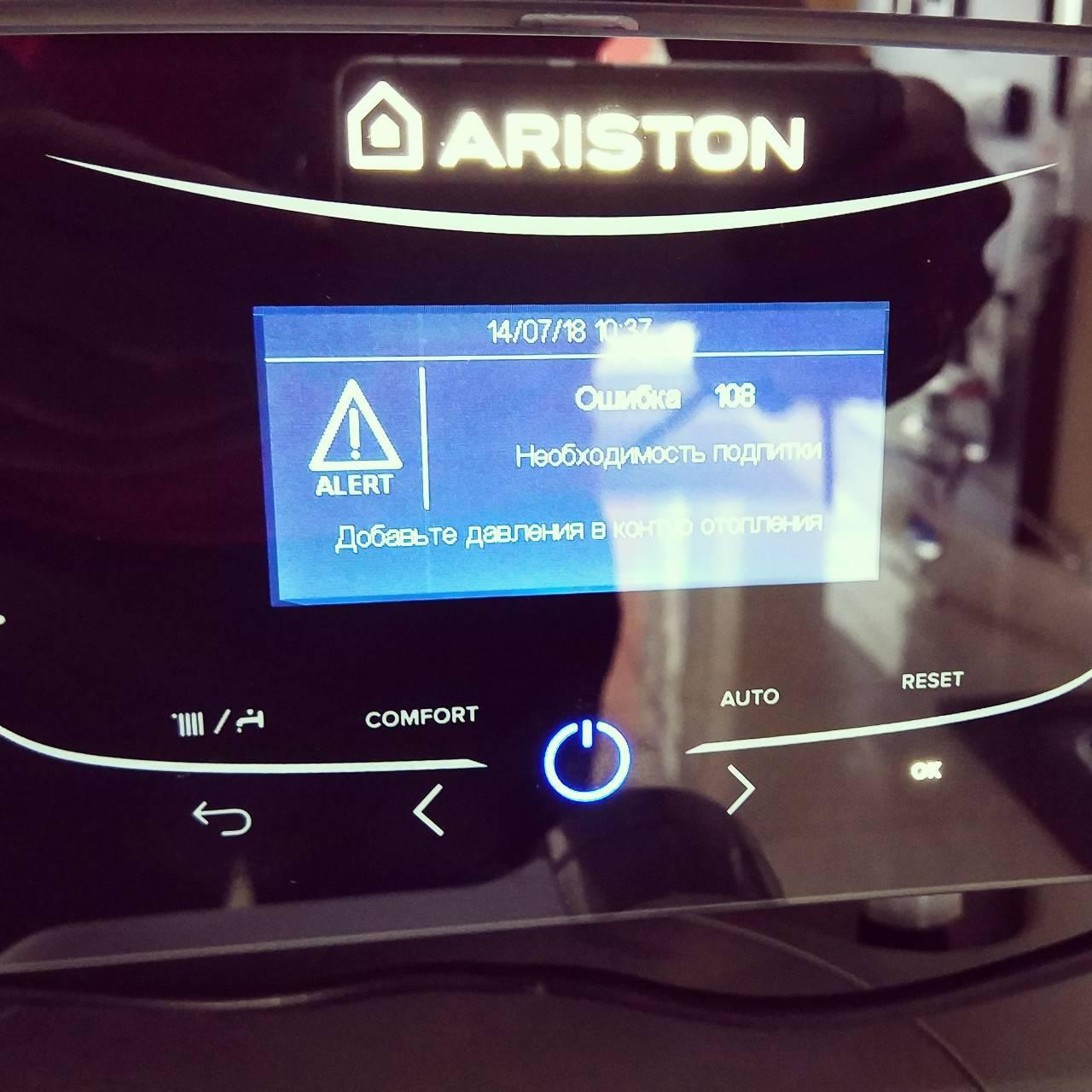 Газовый котел Ariston ALTEAS X 30 FF NG фото4