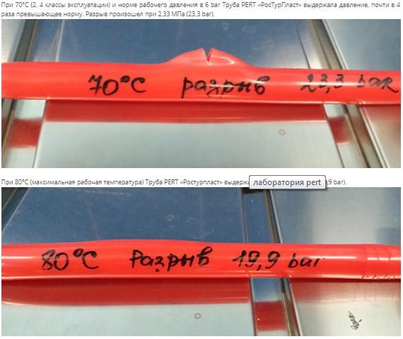 Труба сшитый полиэтилен PE-RT для теплого пола 16(2,0) бухта 200м красная РосТурПласт фото2
