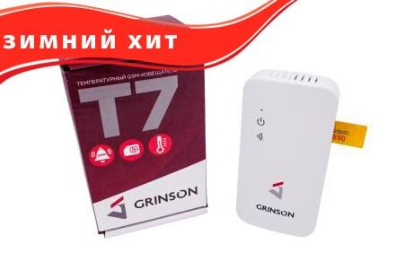 Температурный GSM-ИЗВЕЩАТЕЛЬ Grinson T7 фото2