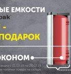 При покупке буферной емкости Теплобак, ТЭН Kospel 3 кВт в подарок!