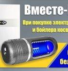 Скидка при покупке электрического котла и водонагревателя Kospel